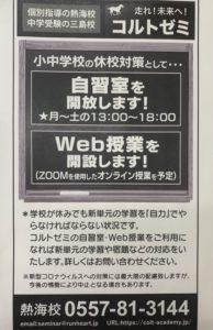 ランハート株式会社・コルトゼミ・塾・自習室・熱海・三島・開放・Web授業・コロナ